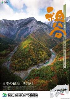 日本の秘境「祖谷」