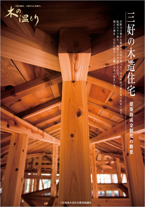 三好地域木造住宅助成金制度