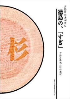 徳島の、「すぎ」香川の、「ひのき」