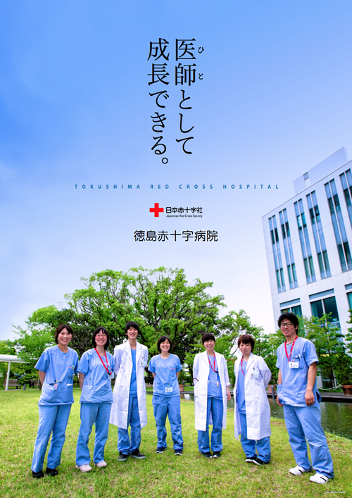 2013年度 徳島赤十字病院