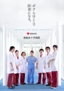 2014年度 徳島赤十字病院