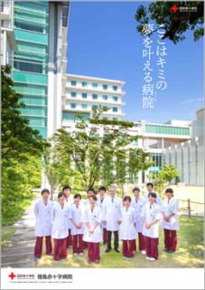 2015年度 徳島赤十字病院