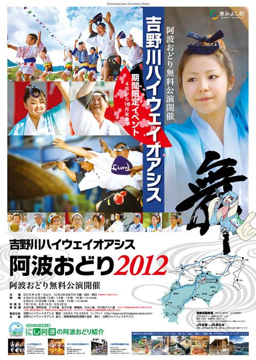 吉野川ハイウェイオアシス阿波おどり2012
