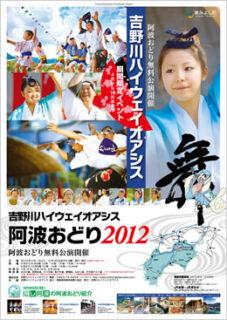 吉野川ハイウェイオアシス 阿波おどり2012