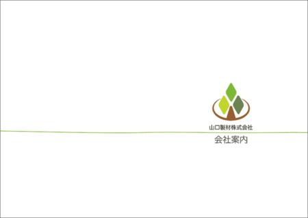 山口製材株式会社パンフレット