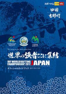 ラフティング世界選手権2017ガイドマップ
