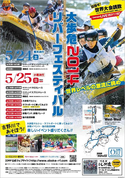 大歩危リバーフェスティバル2014