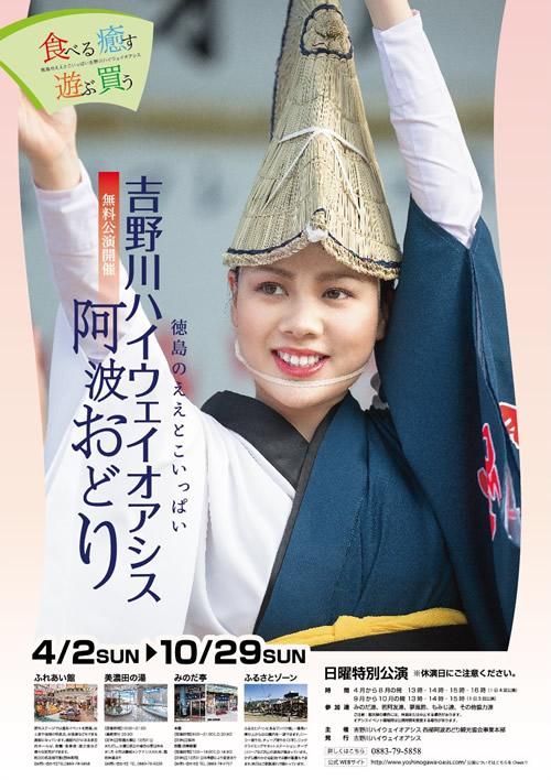 吉野川ハイウェイオアシス阿波おどり2017