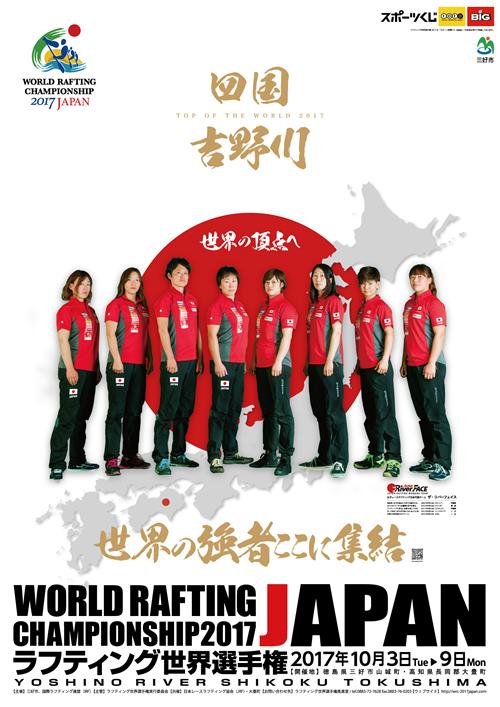 ラフティング世界選手権2017