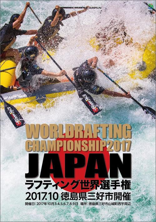 日本ラフティング世界選手権2017