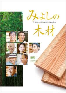 みよしの木材パンフレット