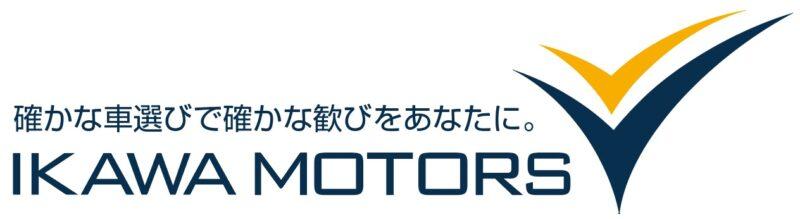 井川モータース