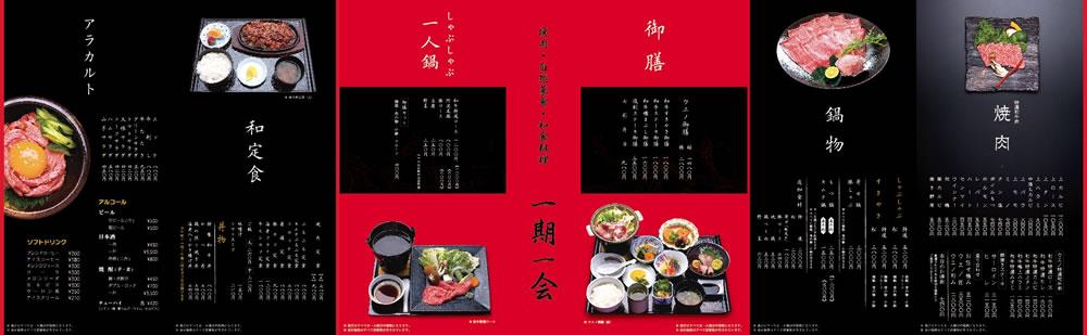 焼き肉・自然菜食・和食料理