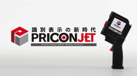 PRICONJET 商品紹介ビデオ
