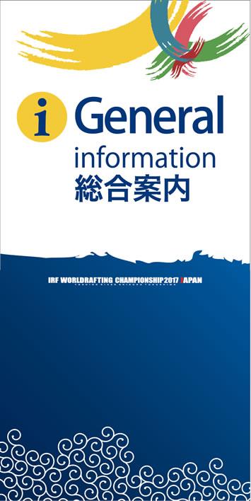 ラフティング世界選手権2017 インフォメーション