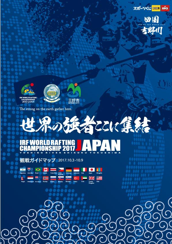 ラフティング世界選手権2017 観戦ガイドマップ