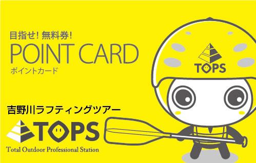 TOPSアウトドアステーション ポイントカード