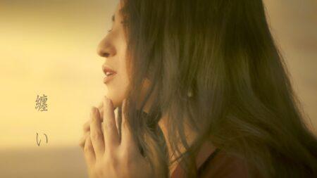 Sacra e sole「纏い」Music Video