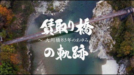賃取り橋の軌跡 〜大川橋83年のあゆみ〜