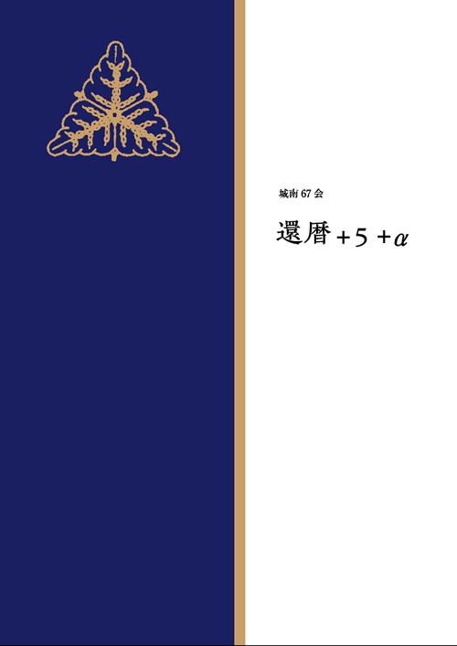 城南67会 還暦+5+α
