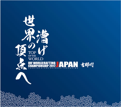 ラフティング世界選手権2017 メインステージ