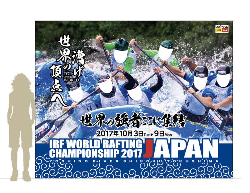 ラフティング世界選手権2017 記念撮影パネル