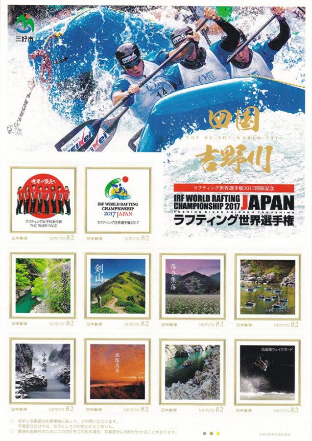 ラフティング世界選手権2017 記念切手