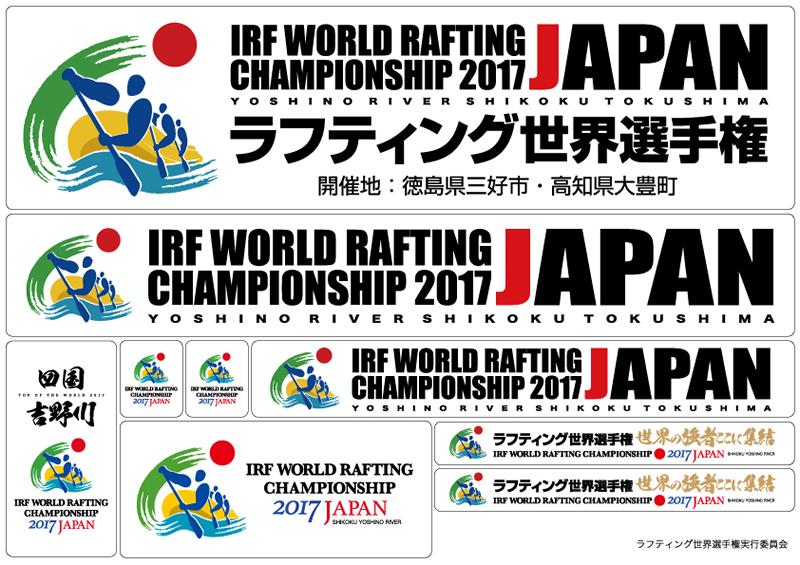 ラフティング世界選手権2017 ステッカー