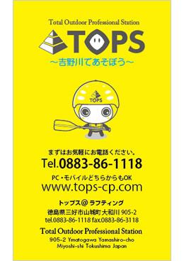 TOPSアウトドアステーション ショップカード