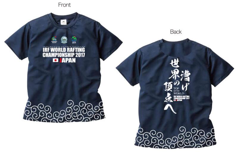 ラフティング世界選手権2017 オフィシャルTシャツ